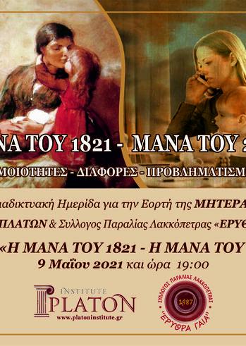 """Διαδικτυακή Ημερίδα """"Μάνα του 1821 - Μάνα του 2021"""""""