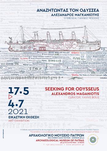 «Αναζητώντας τον Οδυσσέα» - Έκθεση ζωγραφικής στο Αρχαιολογικό Μουσείο Πάτρας