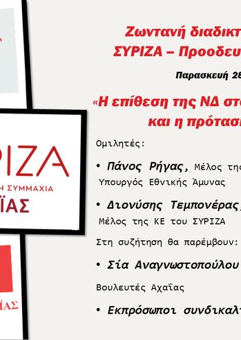 Διαδικτυακή εκδήλωση ι συζήτηση με θέμα «Η επίθεση της ΝΔ στα εργασιακά δικαιώματα και η πρόταση του ΣΥΡΙΖΑ - Προοδευτική Συμμαχία»