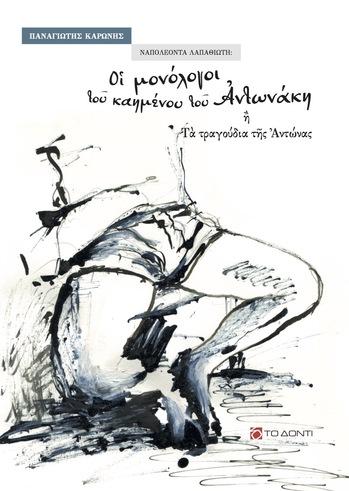 Παρουσίαση «Οι μονόλογοι του καημένου του Αντωνάκη ή Τα τραγούδια της Αντώνας» στο αίθριο του Παλαιού Δημοτικού Νοσοκομείου