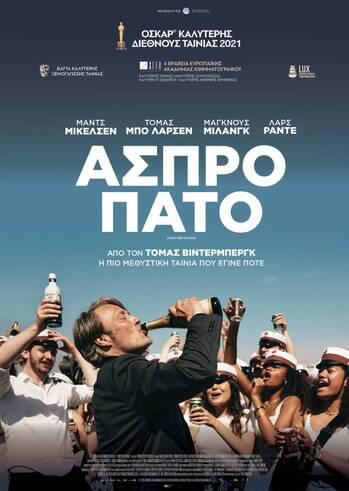 """Προβολή Ταινίας """"Άσπρο Πάτο"""" στο Cine Kastro"""