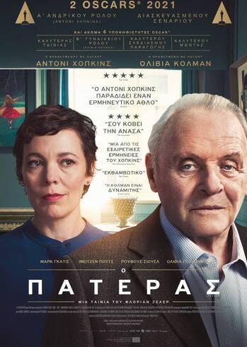 """Προβολή Ταινίας """"O Πατέρας"""" στο Cine Kastro"""