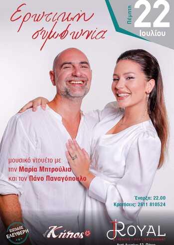 Μητρούλια και Παναγόπουλος στο Royal