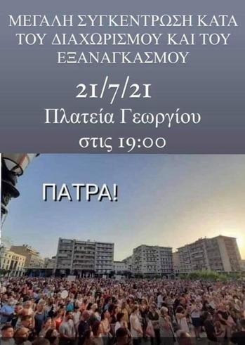 Συγκέντρωση κατά του διαχωρισμού και του εξαναγκασμού στην πλατεία Γεωργίου