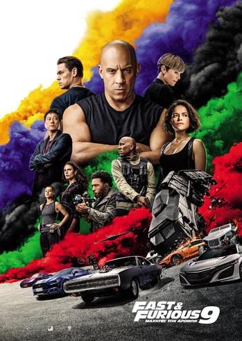 """Προβολή Ταινίας """"Fast & Furious 9"""" στην Odeon Entertainment"""