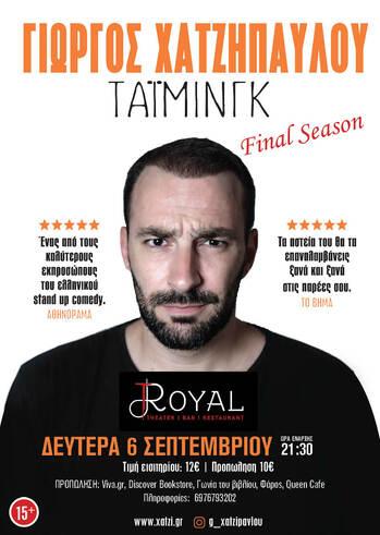 Γιώργος Χατζηπαύλου - «Τάιμινγκ»: The final tour στο Royal