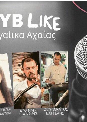 Ζωντανή μουσική στο ΣΟΥΒLike