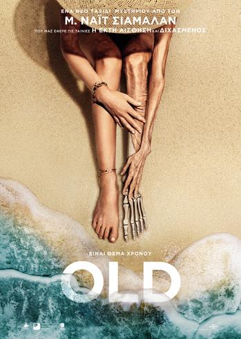 """Προβολή Ταινίας """"Οld"""" στην Odeon Entertainment"""