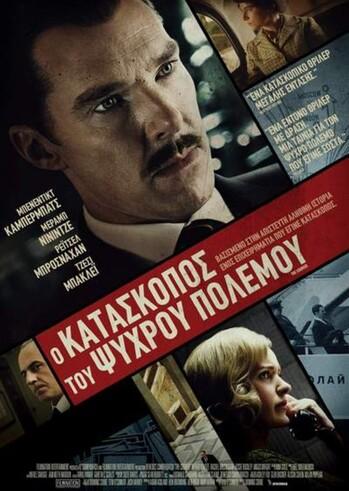 """Προβολή Ταινίας """"O Kατάσκοπος του Ψυχρού Πολέμου"""" στο Cine Kastro"""