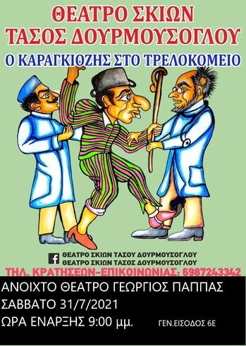 «Ο Καραγκιόζης στο τρελοκομείο» στο υπαίθριο θέατρο «Γιώργος Παππάς»