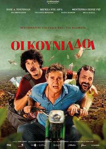 """Προβολή Ταινίας """"Brothers in Law"""" στην Odeon Entertainment"""