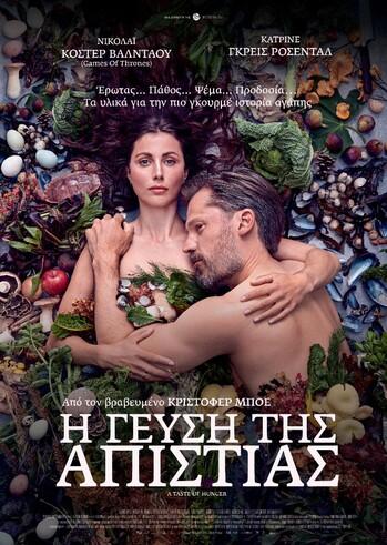 """Προβολή Ταινίας """"Η Γεύση της Απιστίας"""" στο Cine Kastro"""