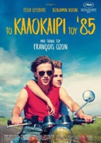 """Προβολή Ταινίας """"Το καλοκαίρι του 85"""" στο Cine Kastro"""