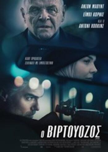 """Προβολή Ταινίας """"O Βιρτουόζος"""" στο Cine Kastro"""