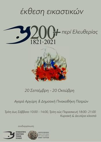 Έκθεση εικαστικών 200+ περί ελευθερίας στην Αγορά Αργύρη & Δημοτική Πινακοθήκη