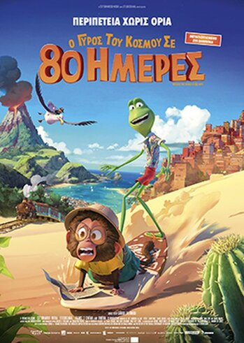 """Προβολή Ταινίας """"Ο Γύρος του κόσμου σε 80 ημέρες"""" στο Cine Kastro"""