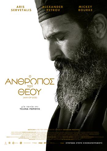 """Προβολή Ταινίας """"Ο Άνθρωπος του Θεού"""" στο Cine Kastro"""