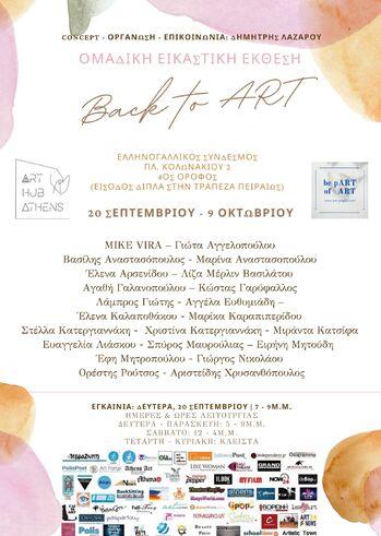 «Back to ART» στον Ελληνο-Γαλλικό Σύνδεσμο