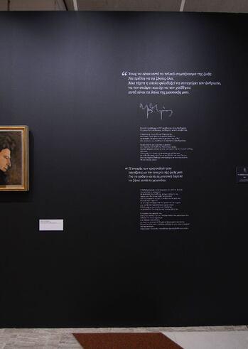 Έκθεση «Ο γαλαξίας μου: Μίκης Θεοδωράκης» στο Μέγαρο Μουσικής Αθηνών