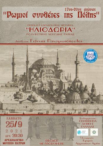 Συναυλία «Ρωμιοί συνθέτες της Πόλης. 17ος- 20ος αιώνας» στο Αρχαιολογικό Μουσείο Πάτρας