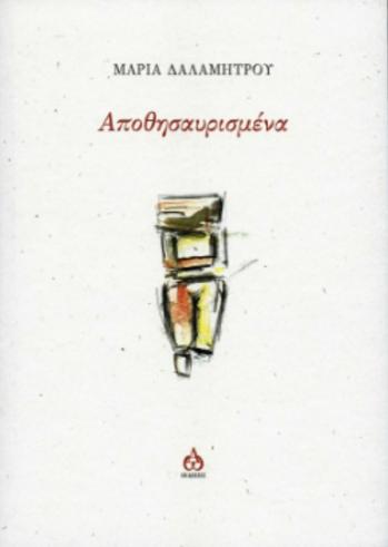 """Παρουσίαση ποιητικής συλλογής""""Αποθησαυρισμένα"""" στο Πολύεδρο"""