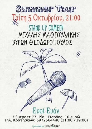 Stand Up Comedy Βύρωνας Θεοδωρόπουλος και Μιχάλης Μαθιουδάκης στο Ευοί Ευάν