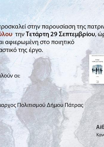 Η ποιήτρια Νίκη Κωνσταντοπούλου στο Πολύεδρο