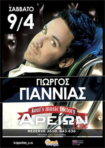 Giorgos Giannias @ Areiwn Live Patras