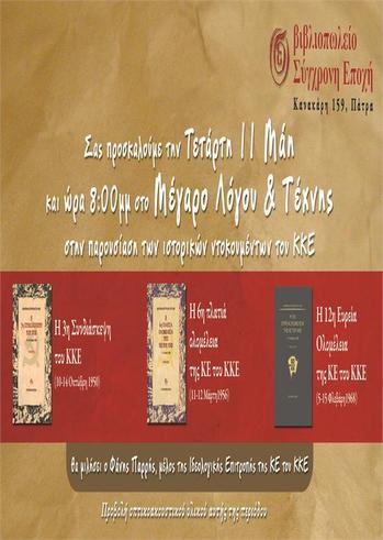 Παρουσίαση Ιστορικών Ντοκουμέντων του ΚΚΕ