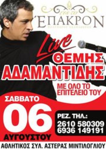 Themis Adamantidis Live @ ''eis to epakron''