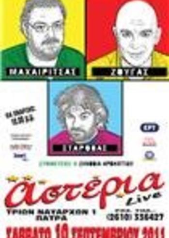 Maxairitsas, Starovas, Zouganelis, Arvanitidi Live