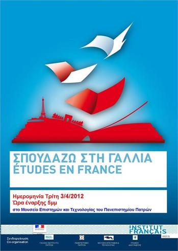 Ημέρα Ανοικτών Θυρών για τις Σπουδές στη Γαλλία