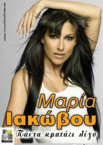 Maria Iakobou live @ Medusa Gold/Akrata
