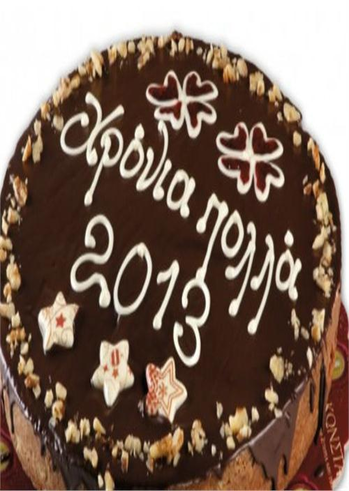 Kοπή  Πρωτοχρονιάτικης πίτας ΕΕΤΕΜ ΑΧΑΪΑΣ