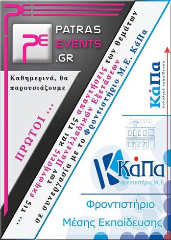 Το patrasevents.gr και ο Εκπαιδευτικός Οργανισμός ΚάΠα δίπλα σας και στις Πανελλαδικές εξετάσεις!