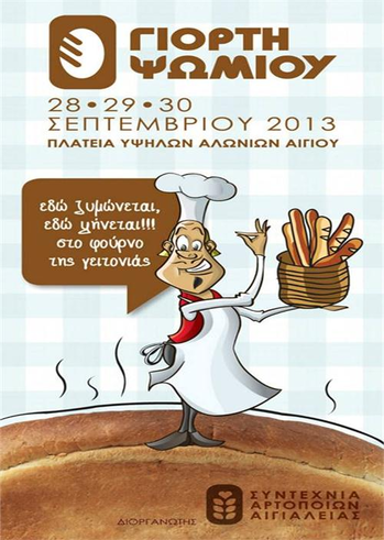Γιορτή Ψωμιού @ Ψηλαλώνια Αιγίου