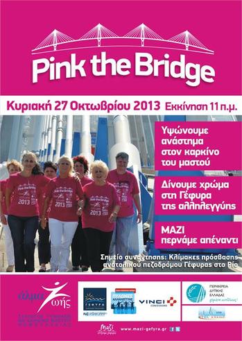 Pink the Bridge @ Γέφυρα Ρίου - Αντιρρίου