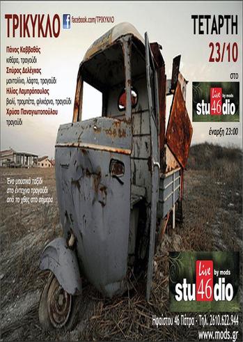 «ΤΡΙΚΥΚΛΟ» @ Studio 46 by mods