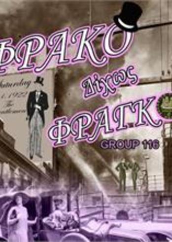 Group 116: ΦΡΑΚΟ ΔΙΧΩΣ ΦΡΑΓΚΟ