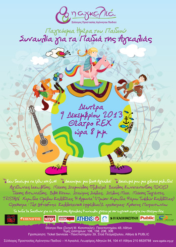 """""""Συναυλία για τα Παιδιά της Αγκαλιάς"""" στο Θέατρο REX"""