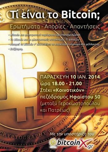 Ενημερωτική συνάντηση με θέμα το bitcoin στο Κοινοτικόν