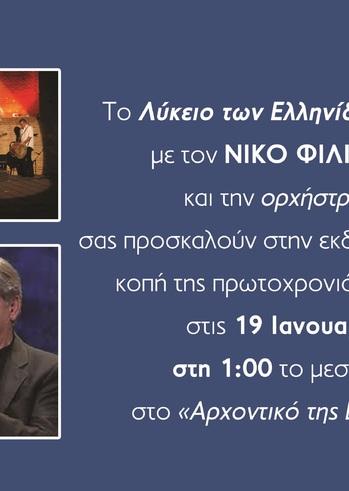 Κοπή πίτας του Λυκείου των Ελληνίδων Πατρών στο Αρχοντικό της Ευτυχίας