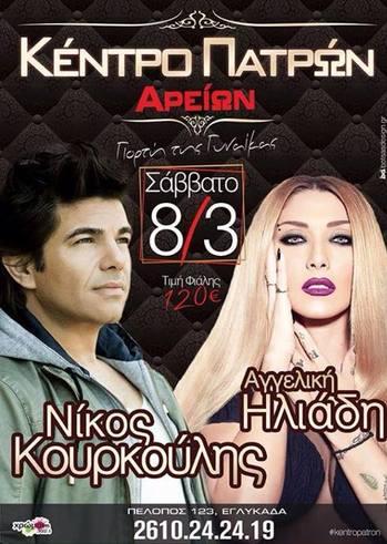 Νίκος Κουρκούλης & Αγγελική Ηλιάδη @ Αρείων