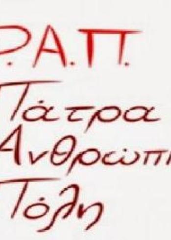 Ο Κώστας Σπαρτινός στο Αρκτικό Διαμέρισμα του Δήμου Πατρέων @ Zavláni, Akhaia, Greece