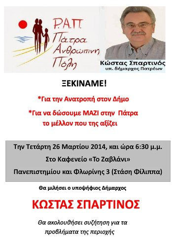 Εκδήλωση - Ομιλία Κώστα Σπαρτινού