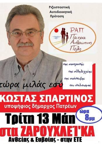 Ομιλία Κώστα Σπαρτινού στα Ζαρουχλέϊκα