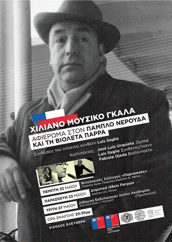 Αφιέρωμα στον βραβευμένο με το Νόμπελ Λογοτεχνίας χιλιανό ποιητή «Πάμπλο Νερούδα και τη Βιολέτα Πάρρα»