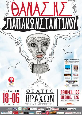 Θανάσης Παπακωνσταντίνου Live @ Θέατρο Βράχων