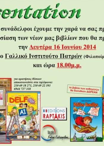 Παρουσίαση βιβλίων Φωτεινής Κατρανίδου @ Γαλλικό Ινστιτούτο Πατρών