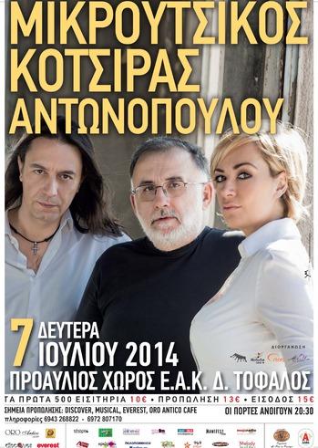Μικρούτσικος, Κότσιρας & Ρίτα Αντωνοπούλου live @  Μικρός Πρίγκηπας